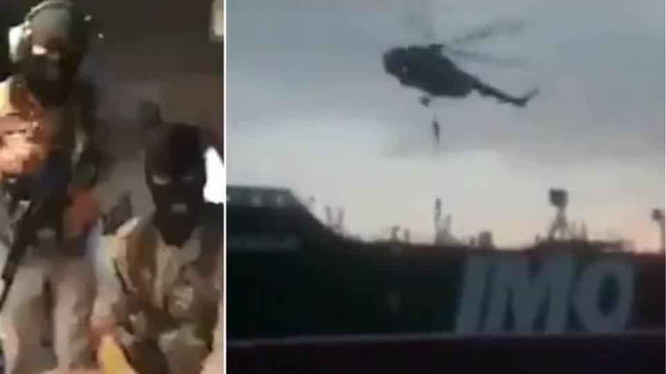 Στενά του Ορμούζ: Καρέ καρέ η κατάσχεση του βρετανικού τάνκερ σε βίντεο που δημοσιοποίησε το Ιράν