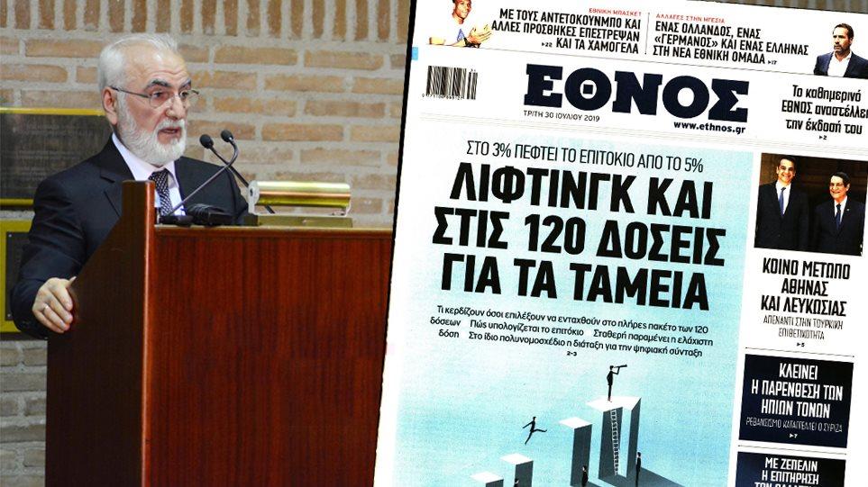 ethnos_ar