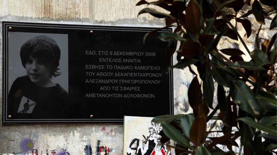 grigoropoulos_exarcheia
