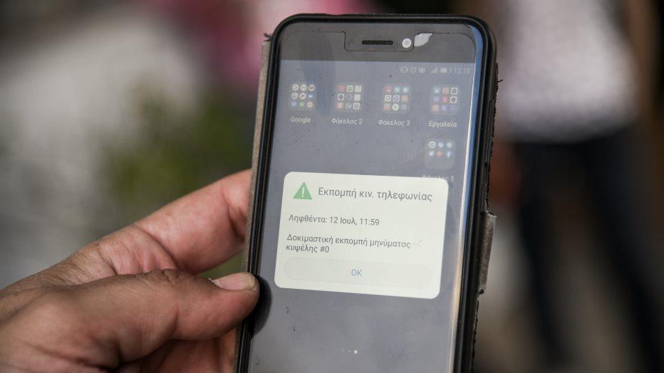 Ημέρα δοκιμής σήμερα για την αποστολή SMS ως «ενδιάμεση λύση» για το 112