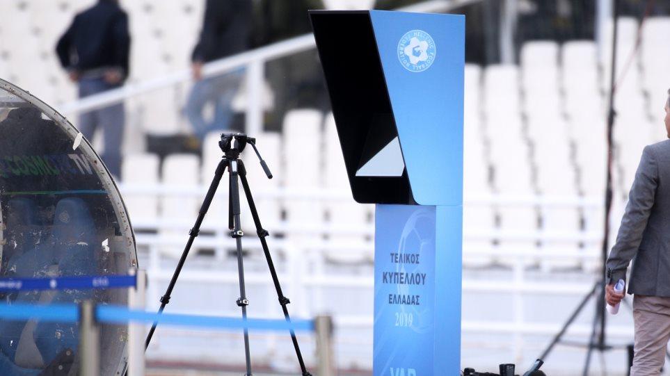 Στο φιλικό της ΑΕΛ με την Ξάνθη την Κυριακή το επίσημο test για το VAR
