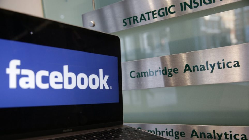 Οι υπάλληλοι του Facebook γνώριζαν για το «σκάνδαλο Cambridge Analytica» 2,5 χρόνια πριν «σκάσει»