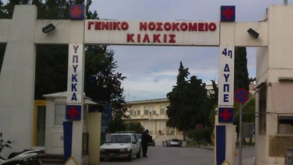 kilkis-nosokomeio-ena