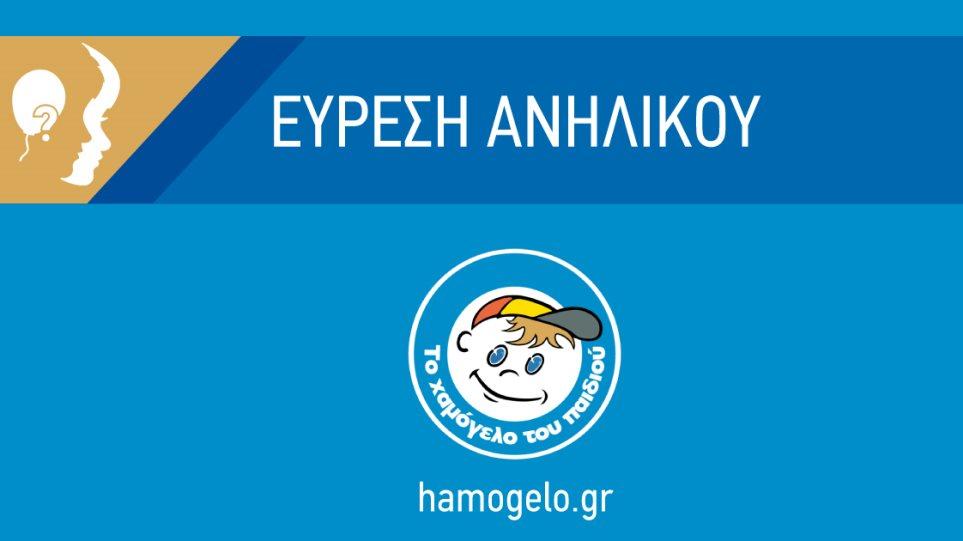 hamogelo