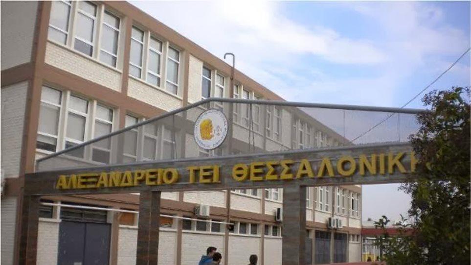 atei_thessalonikis