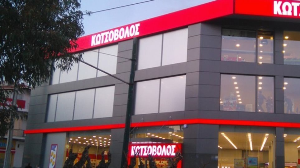 Κωτσόβολος: Απάτη τα SMS με τα «πακέτα - δωροεπιταγές»