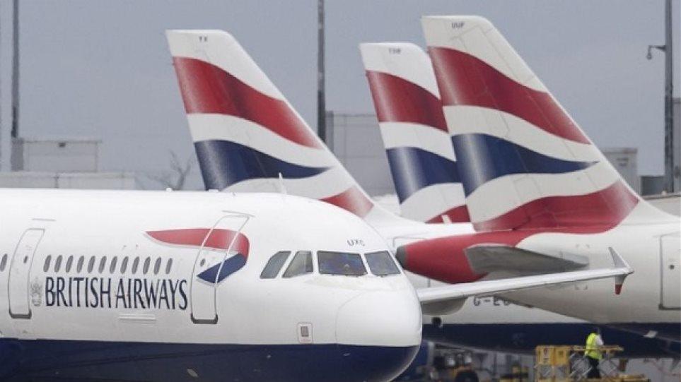 Συναγερμός στο «Ελ. Βενιζέλος»: Έκτακτη προσγείωση για αεροσκάφος της British Airways
