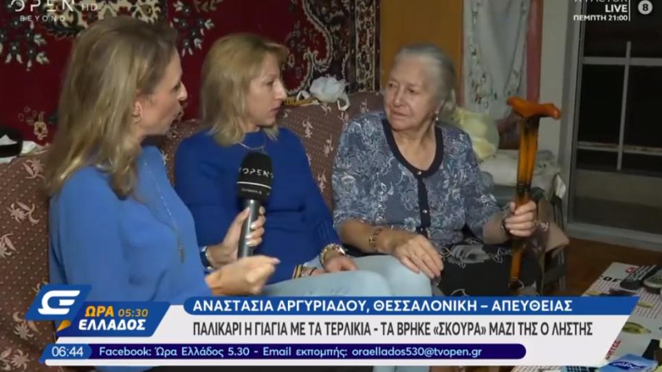 Θεσσαλονίκη: Η γιαγιά με τα τερλίκια «ξαναχτυπά» - Κατατρόπωσε ληστή (video)