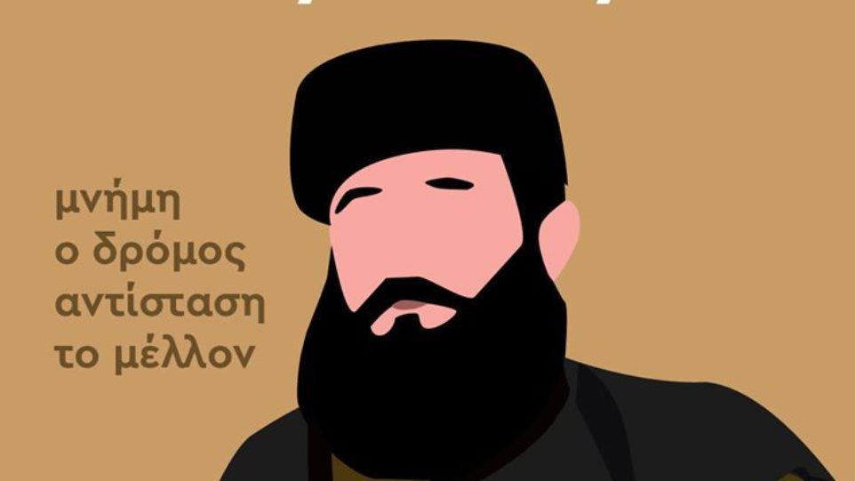 Η Νεολαία ΣΥΡΙΖΑ γιόρτασε την 28η Οκτωβρίου με Αρη Βελουχιώτη και αντάρτικα τραγούδια