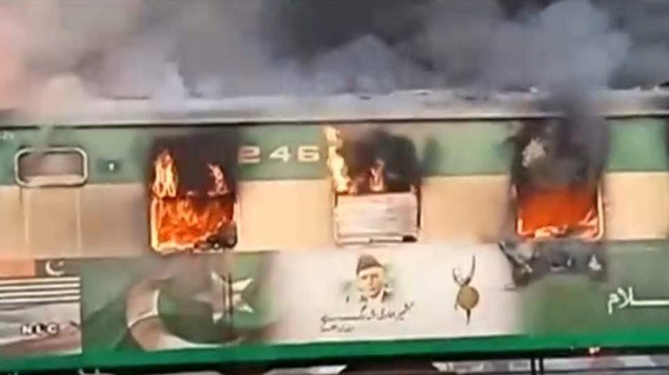 Πακιστάν: Τουλάχιστον 66 νεκροί από πυρκαγιά σε τρένο -Εξερράγη γκαζάκι επιβατών