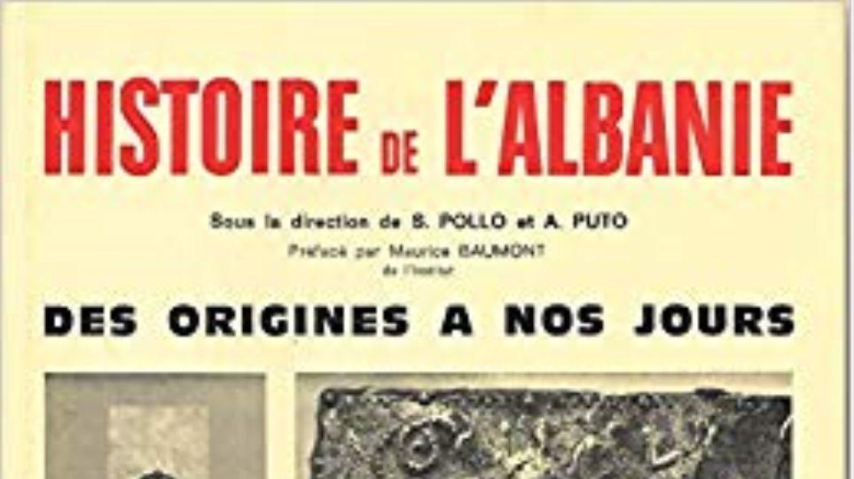 Τι γράφουν οι Αλβανοί στα βιβλία για την ιστορία τους