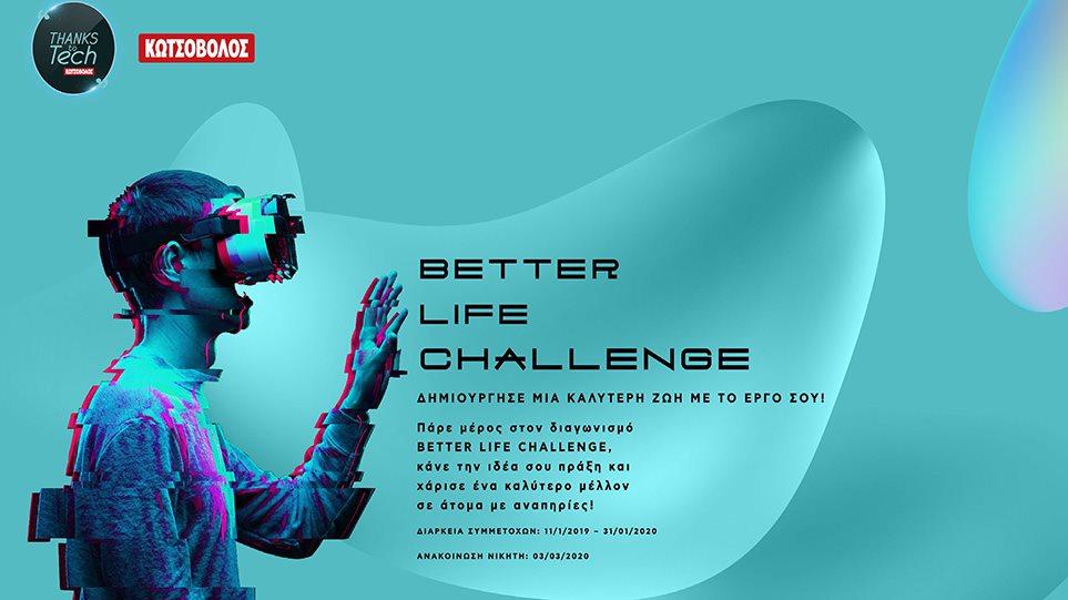 BETTER-LIFE-CHALLENGE-KOTSOVOLOS