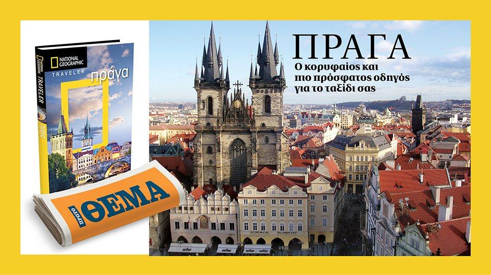 PRAGUE-XRWMA