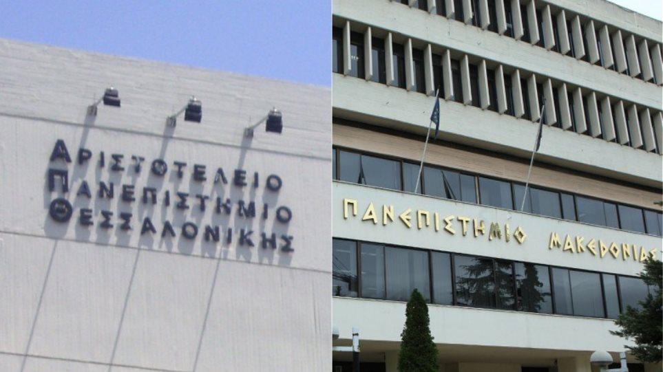 Θεσσαλονίκη: Αιώνιοι φοιτητές οι τέσσερις στους δέκα σε ΑΠΘ και ΠΑΜΑΚ