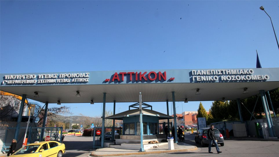 atikkwn-arthrou