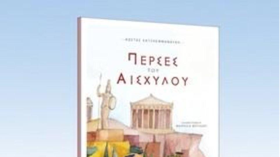 Περσες_βιβλιο