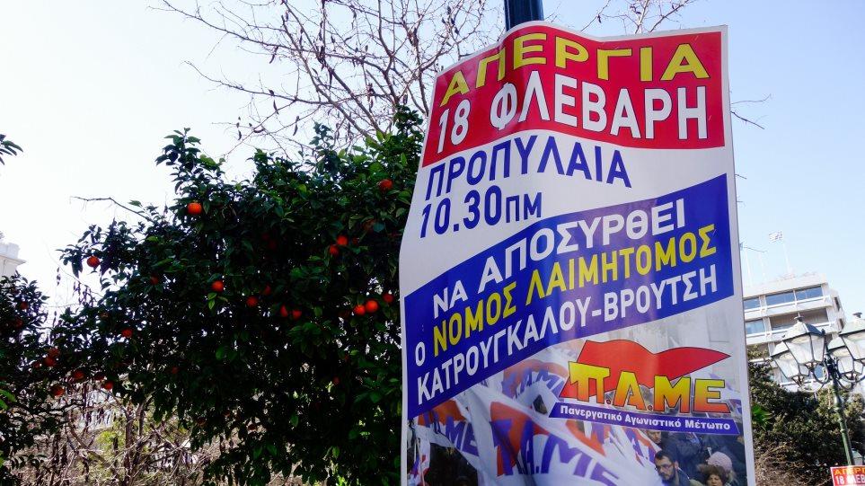 apergia_pame_syriza