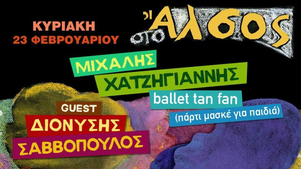 Χατζηγιαννης_Σαββοπουλος