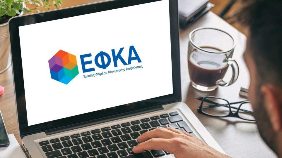 efka_ilektronika