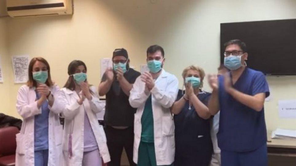 Κορωνοϊός: Γιατροί και νοσηλευτές του ΑΧΕΠΑ ευχαρίστησαν τον κόσμο για την στήριξη