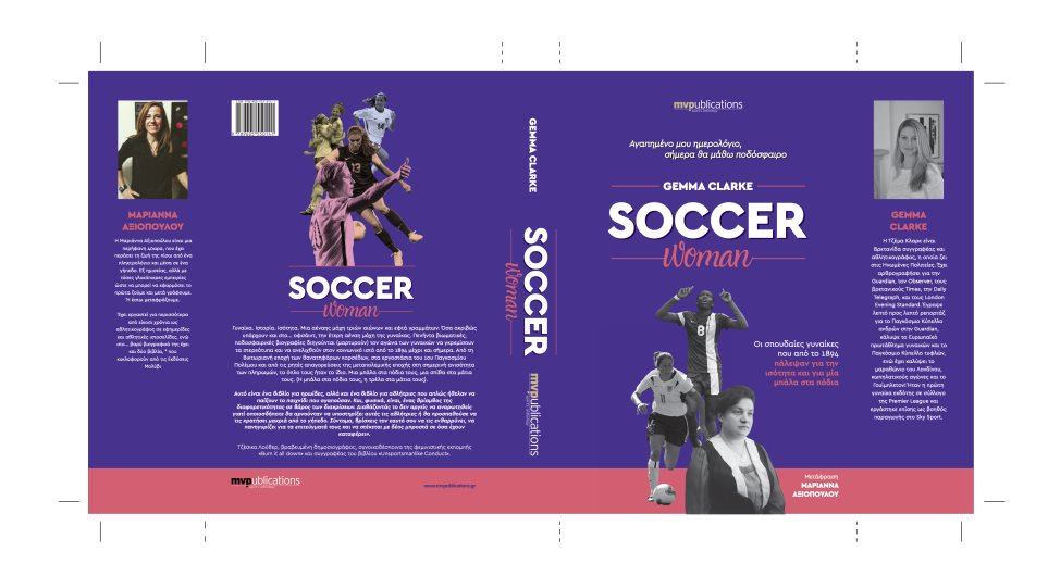 Soccer_Woman_Cover