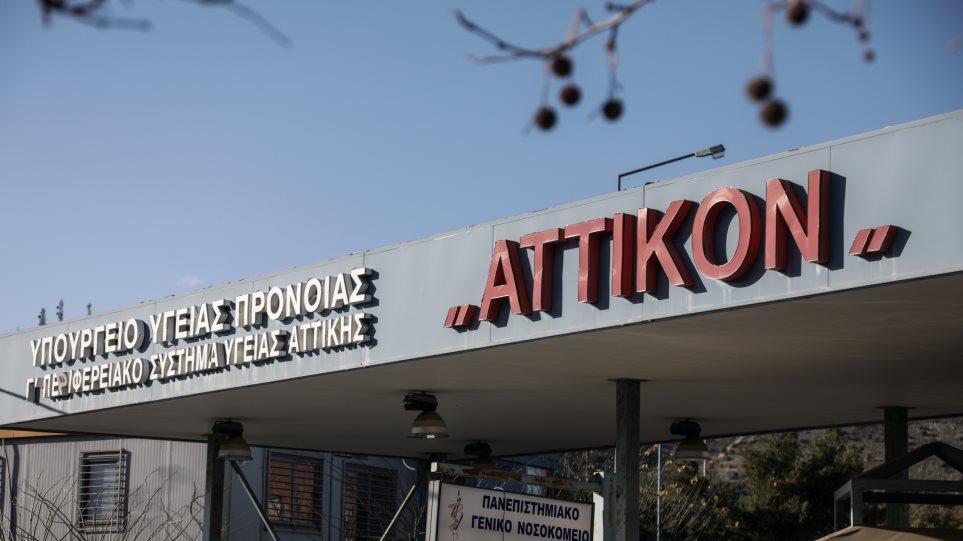 attikon_main_again