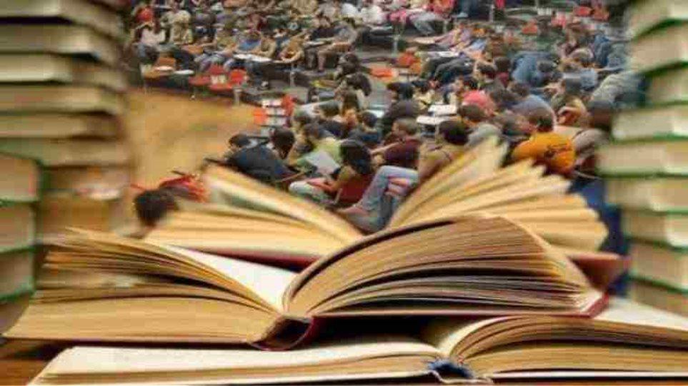 φοιτητες_βιβλια