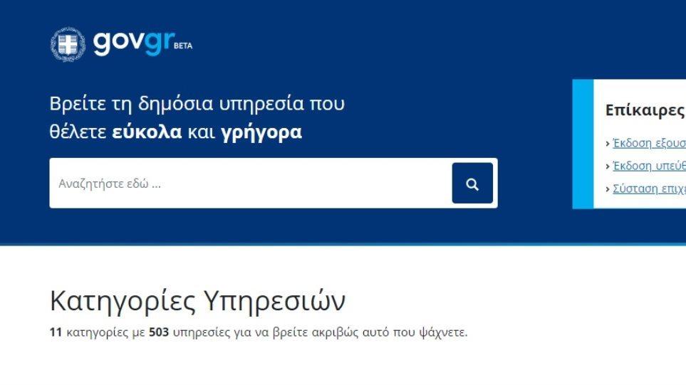 gov_leitourgeia