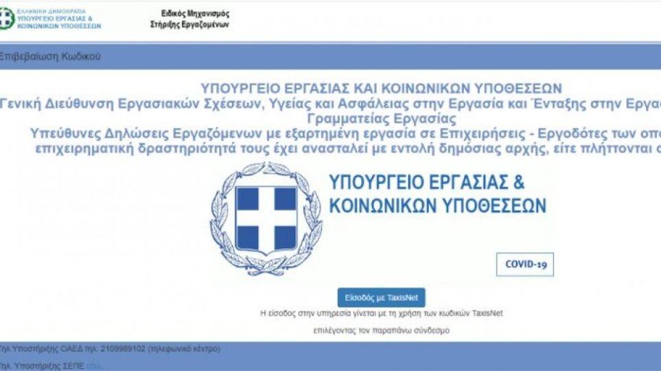 yeka-ergazomenoi-800-euro-aitiseis