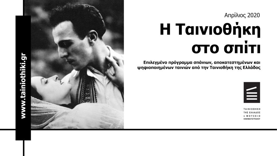 Ταινιοθηκη_προβολες1