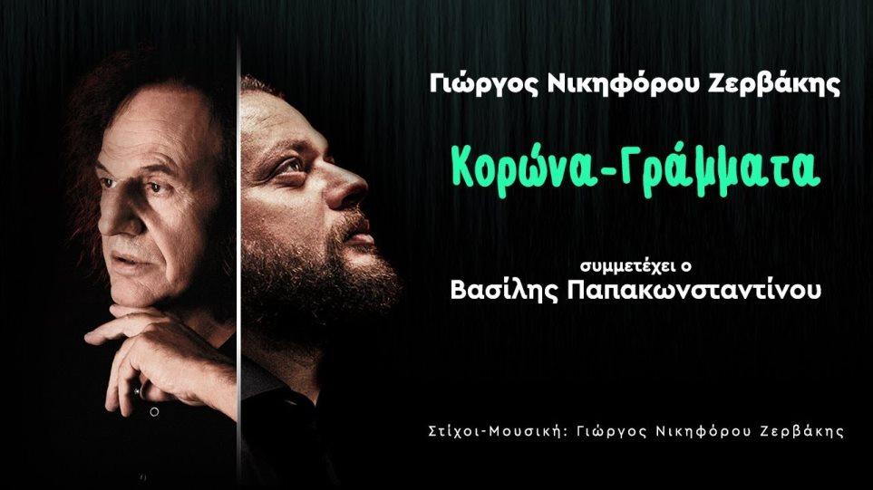 Vasilis_Zervakis