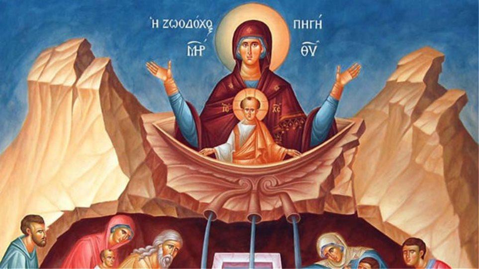 Ζωοδόχος Πηγή: Μεγάλη γιορτή της Ορθοδοξίας σήμερα