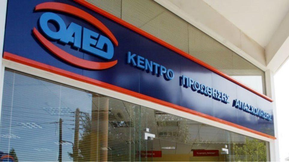 ΟΑΕΔ: Από αύριο η καταβολή του επιδόματος των 400 ευρώ στους μακροχρόνια ανέργους