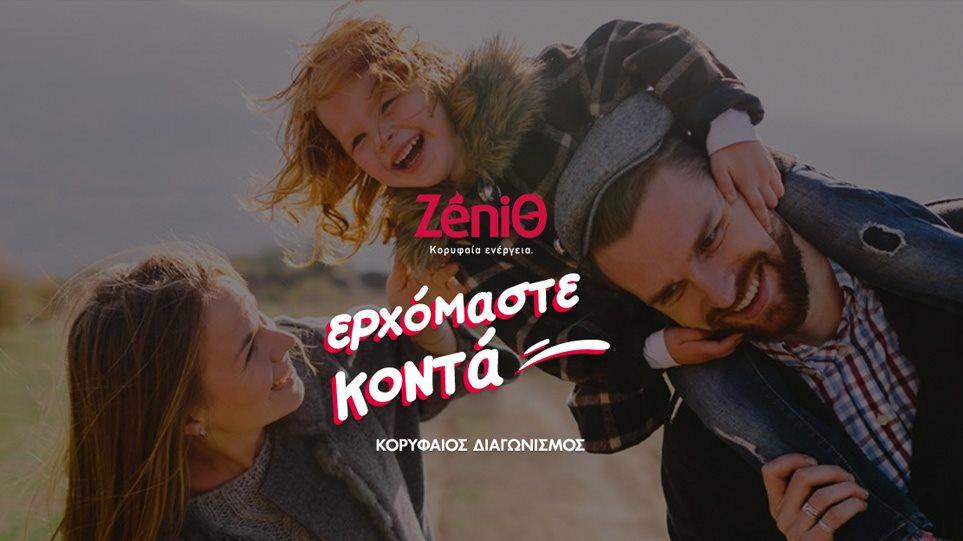 zenith0
