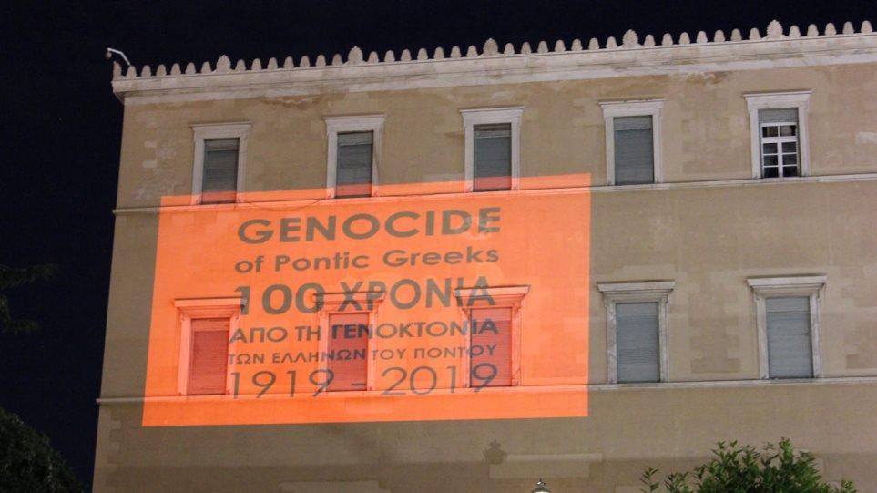 Genoktonia-pontiwn