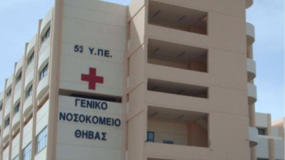 Νοσοκομείο Θηβών: Σε καραντίνα 12 μέλη του προσωπικού μετά από έκθεση σε κρούσμα κορωνοϊού