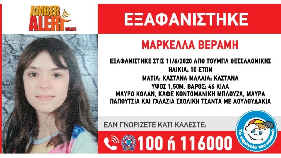 salonika_exafanisi_markela