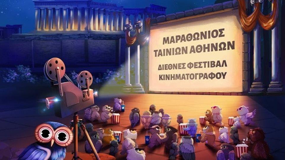 athensfilmmarathon