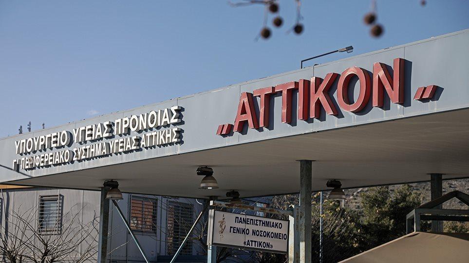 attikon-arthro