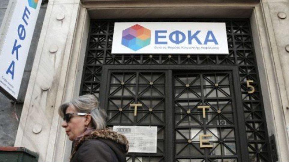 efka_epikoyrikes