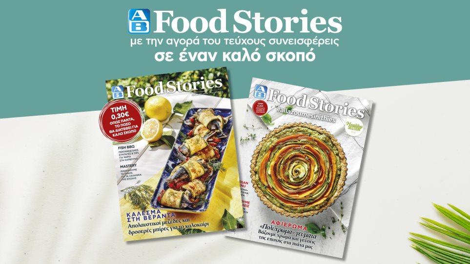 AB_FOOD_STORIES