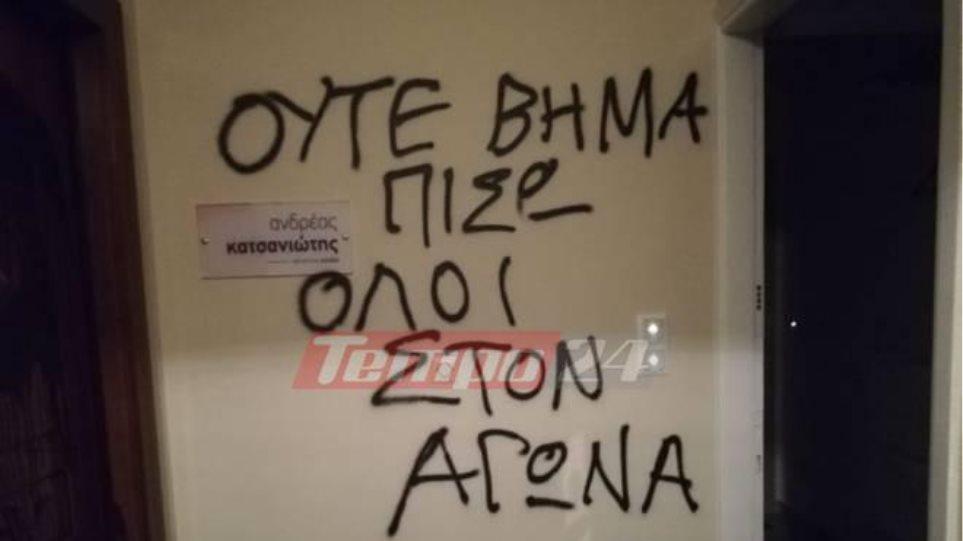 Πάτρα: Επίθεση αντιεξουσιαστών στα γραφεία βουλευτών της Νέας ...