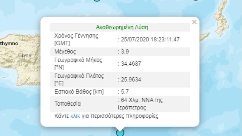 ierapetra_seismos