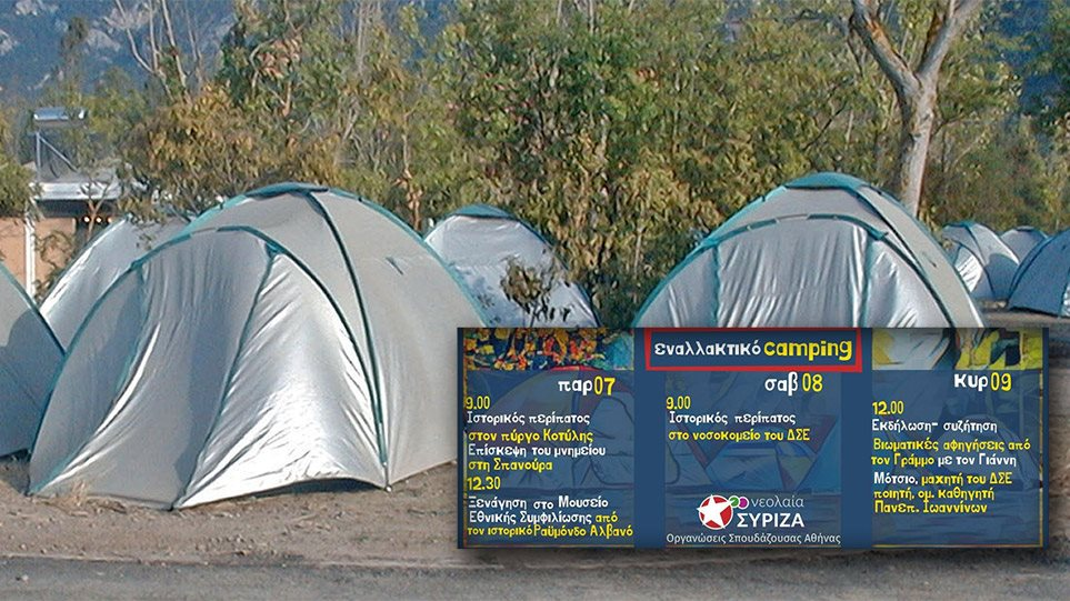 camping-syriza-arthro