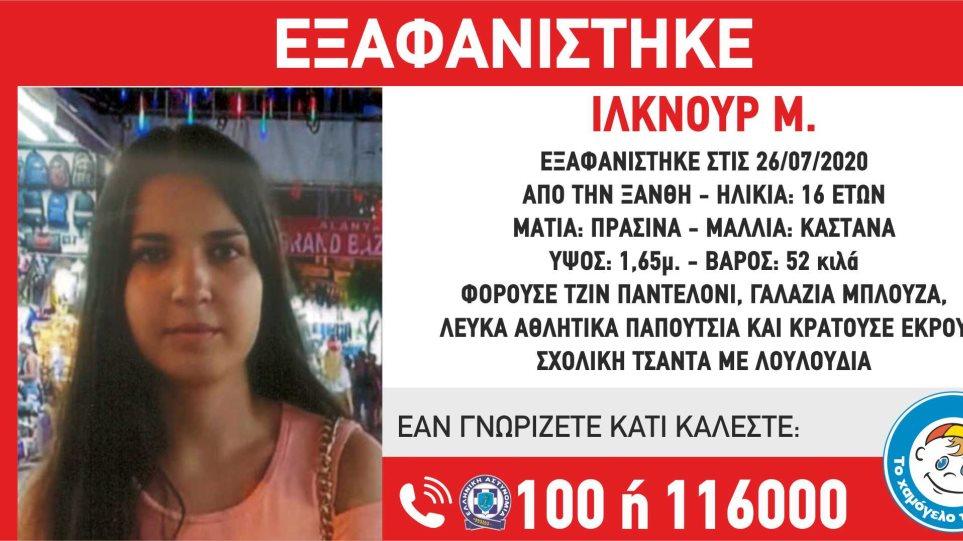 xanthi_exafanisi