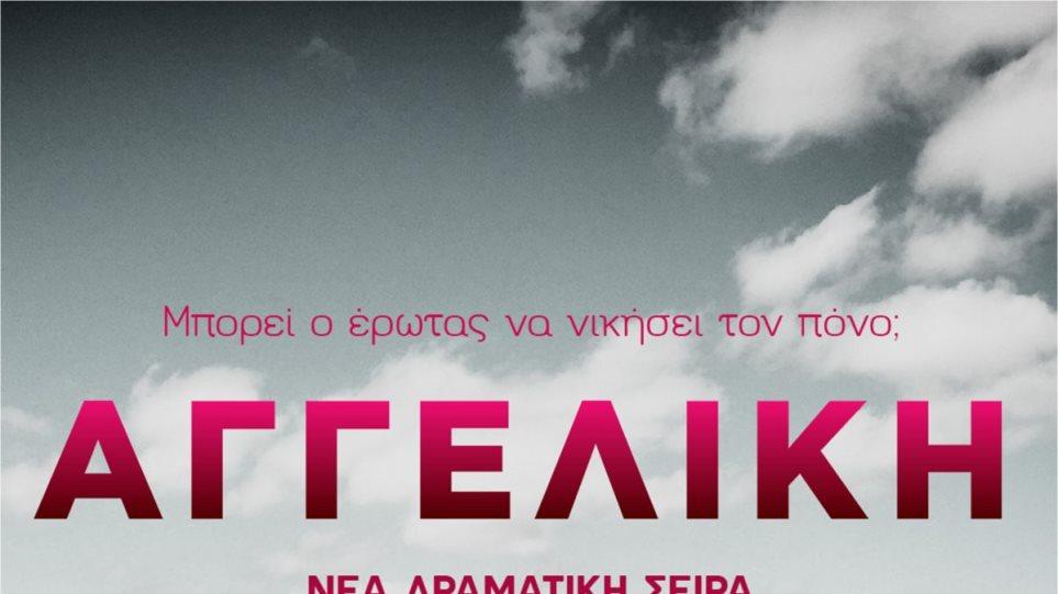 aggeliki_alpha