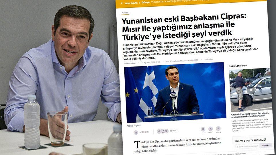 tsipras-dimosieuma-tourkia