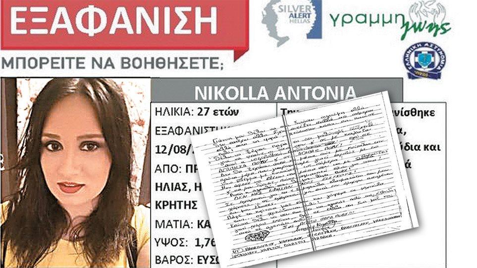 Nikolla-antonia-arthro