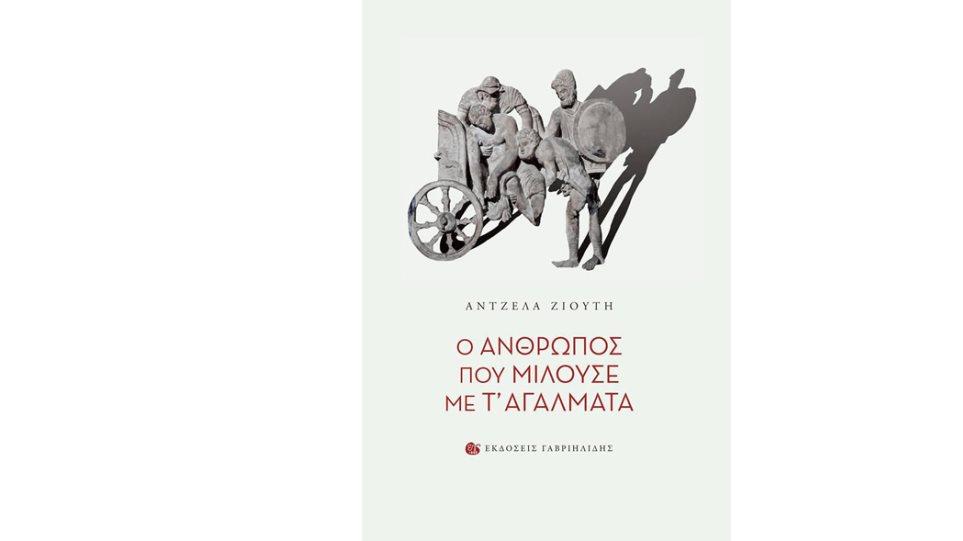 antzela-ziouti-cover