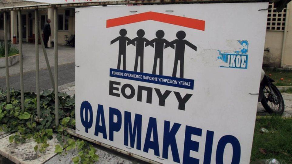 eopyy-farmakeio-1200x719
